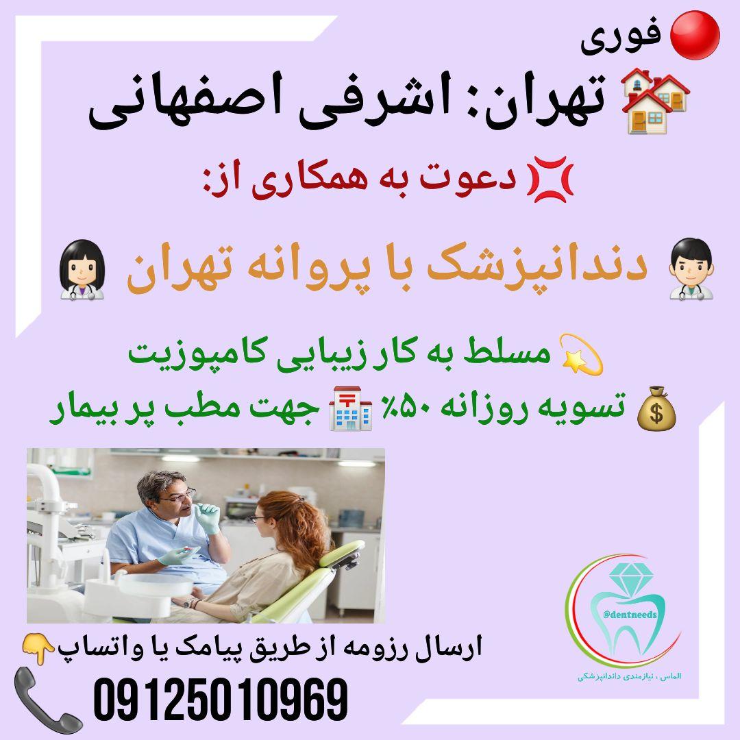 تهران: اشرفی اصفهانی، دعوت به همکاری از دندانپزشک با پروانه تهران