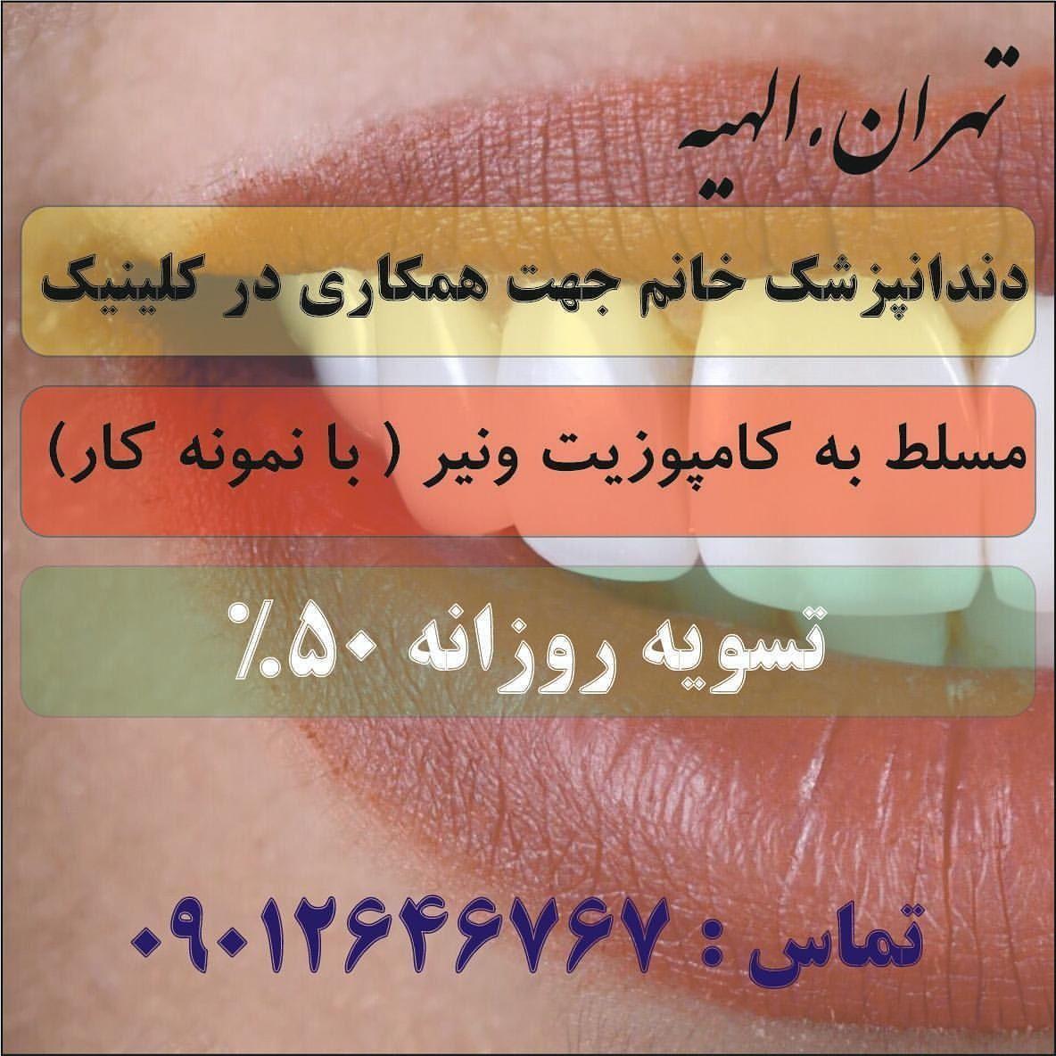 تهران: الهیه، نیاز به دندانپزشک خانم