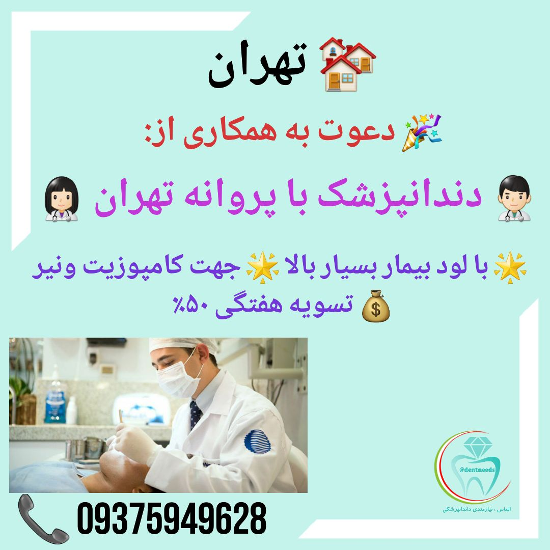 تهران، دعوت به همکاری از دندانپزشک با پروانه تهران