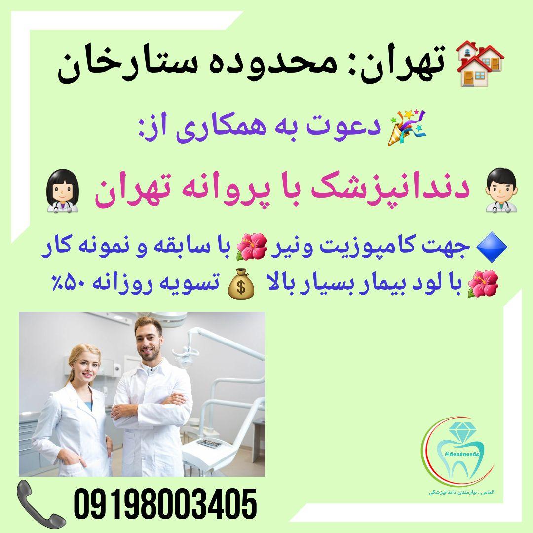 تهران: محدوده ستارخان،دعوت به همکاری از دندانپزشک  با پروانه تهران