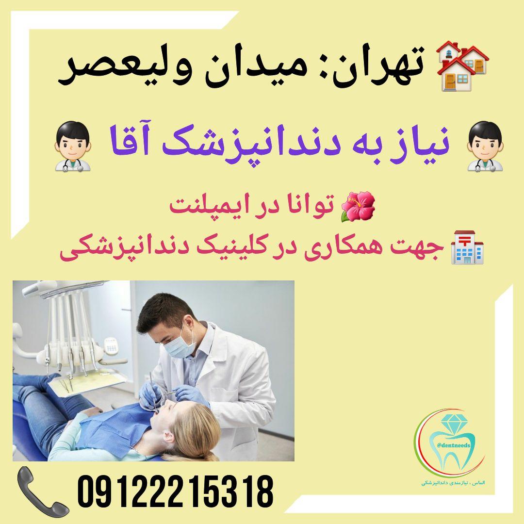 تهران: میدان ولیعصر، نیاز به دندانپزشک آقا