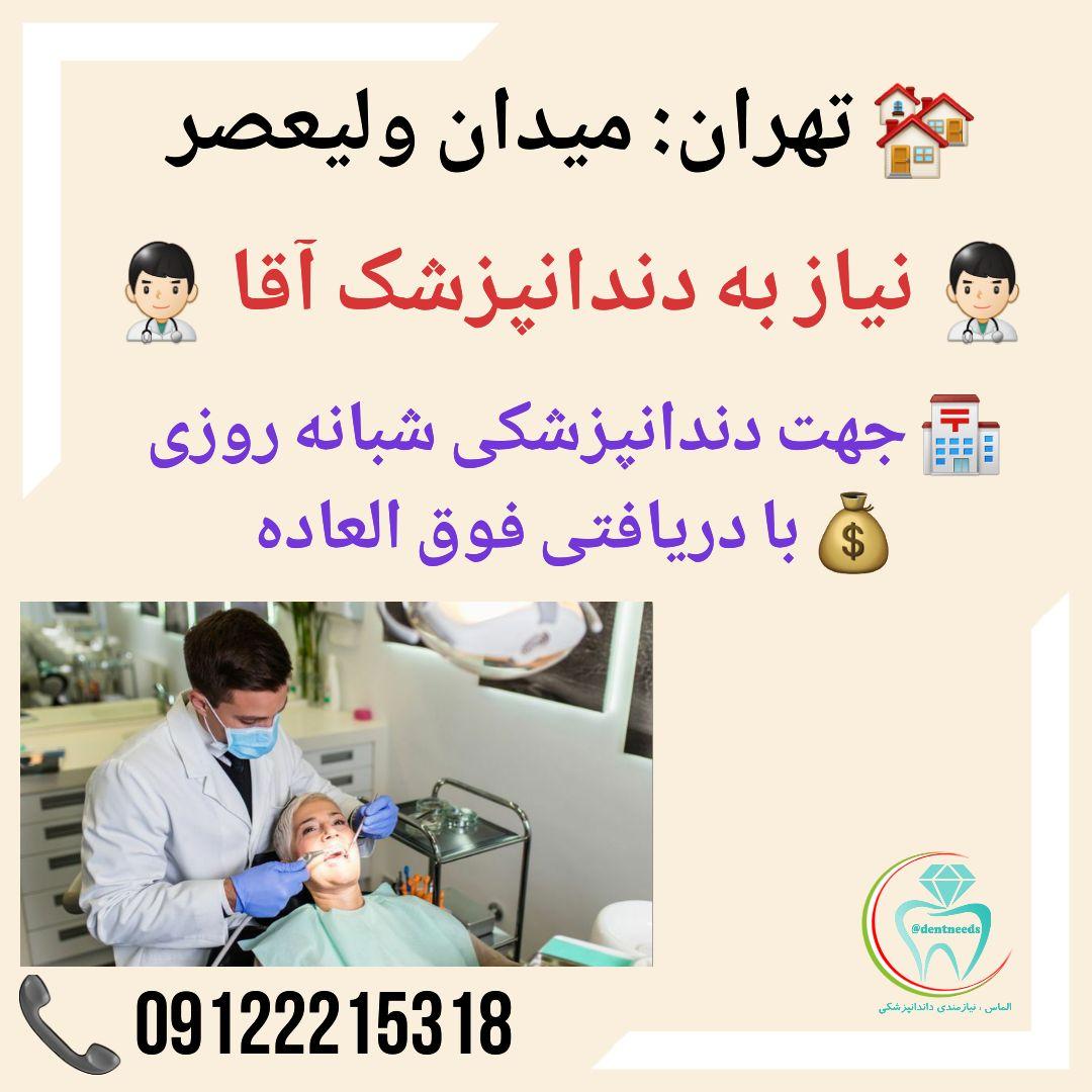 تهران: میدان ولیعصر ،نیاز به دندانپزشک آقا