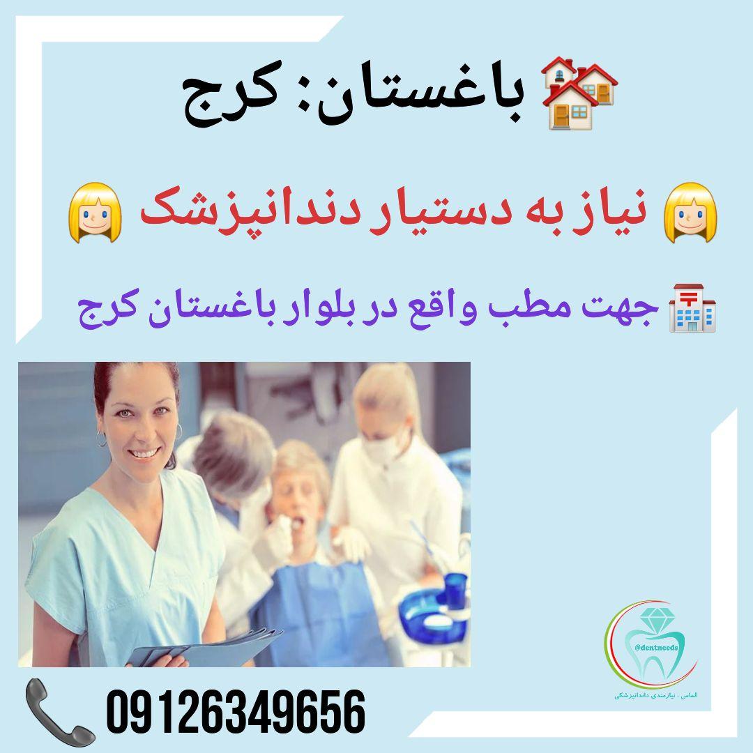 باغستان: کرج، نیاز به دستیار دندانپزشک