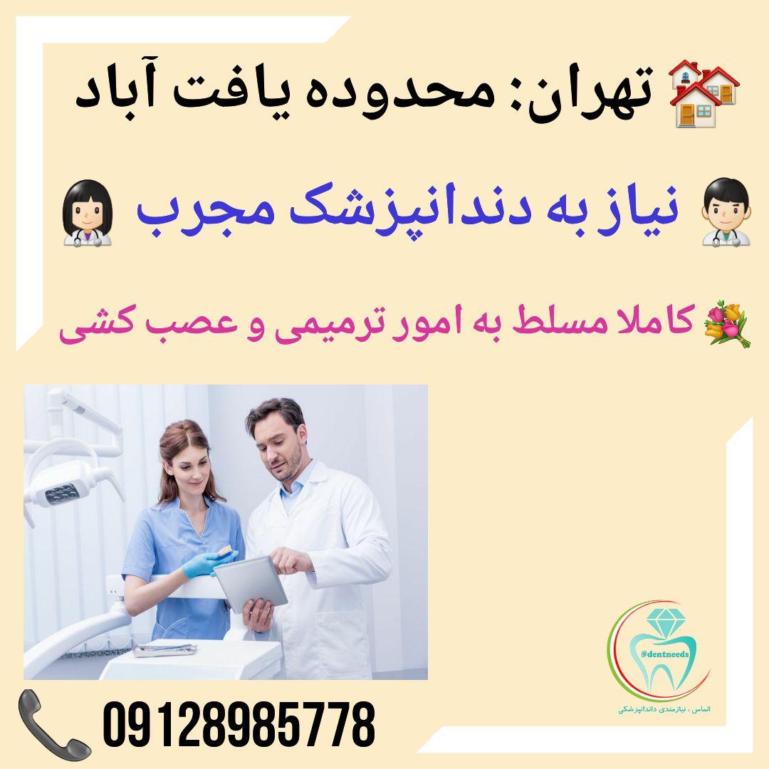 تهران: محدوده یافت آباد، نیاز به دندانپزشک مجرب