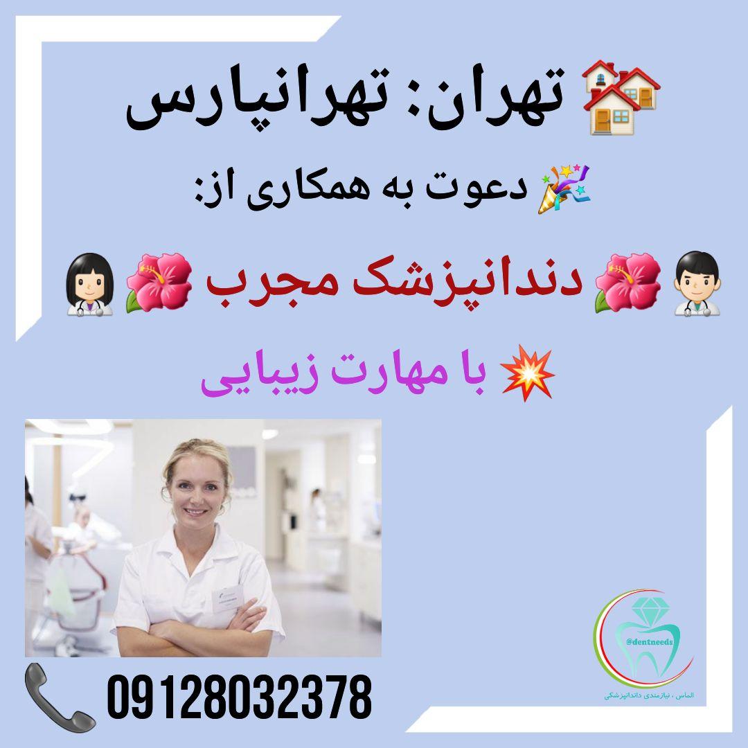 تهران: تهرانپارس، دعوت به همکاری از دندانپزشک مجرب