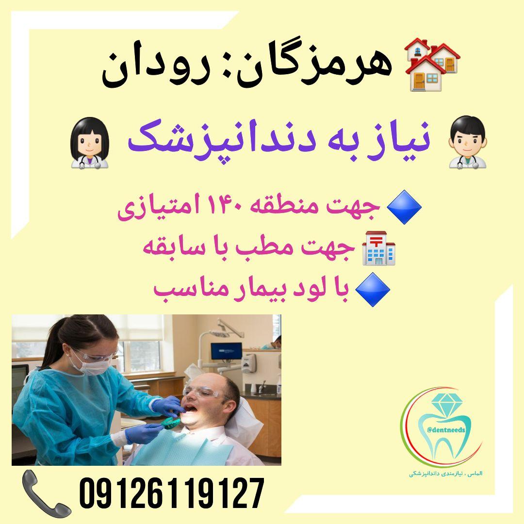 هرمزگان: رودان، نیاز به دندانپزشک