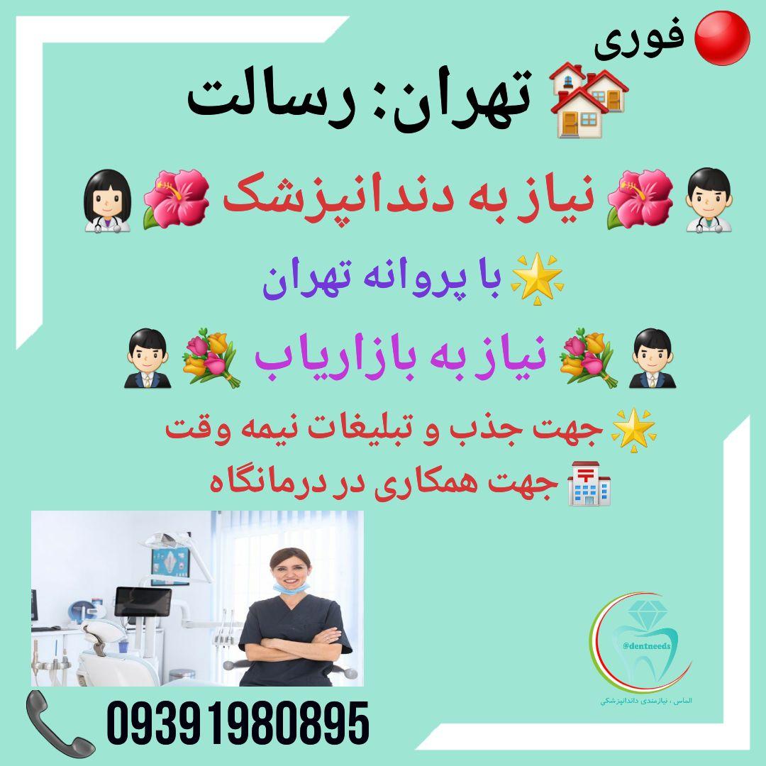 تهران: رسالت، نیاز به دندانپزشک، نیاز به بازاریاب