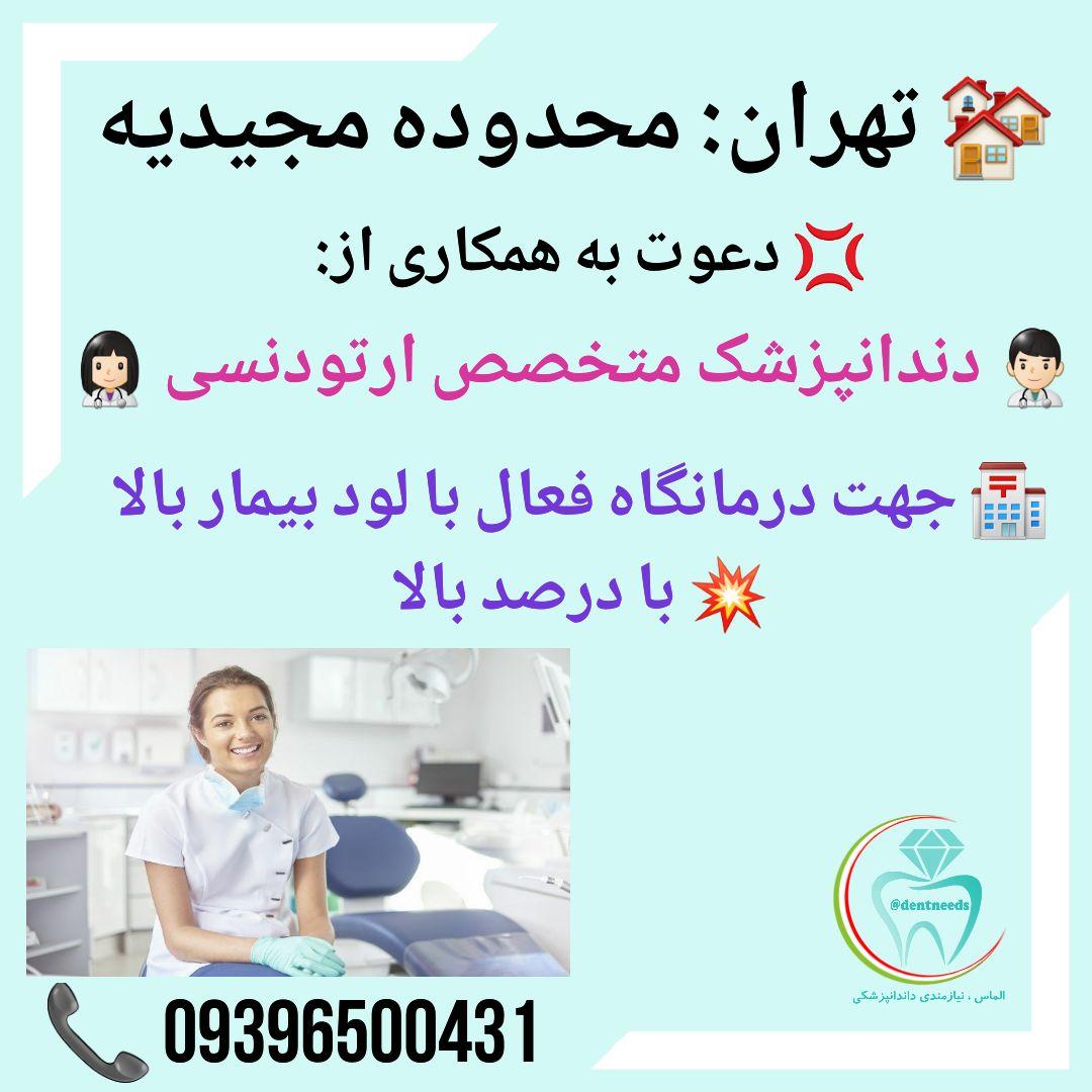 تهران: محدوده مجیدیه، دعوت به همکاری از دندانپزشک متخصص ارتودنسی