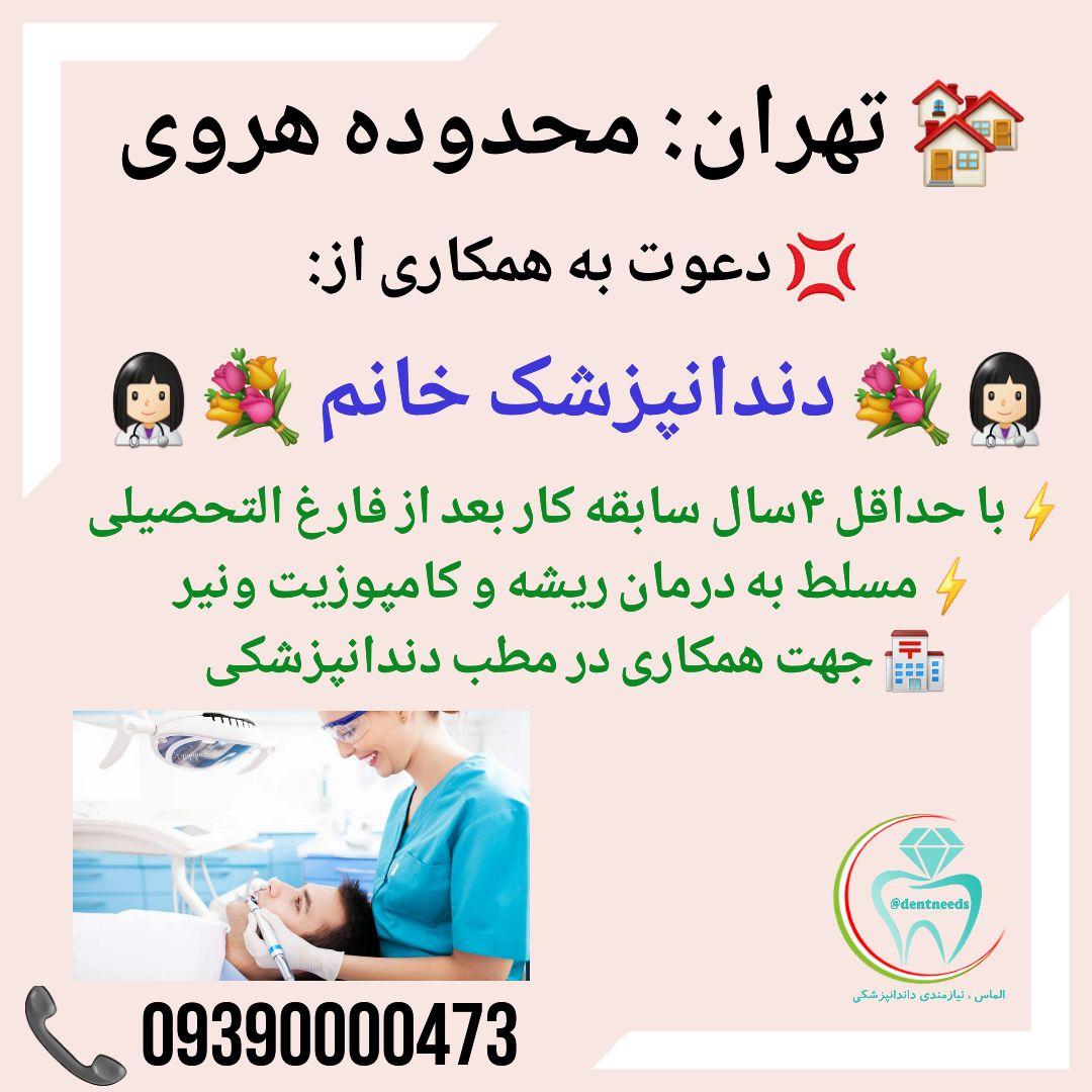 تهران: محدوده هروی، دعوت به همکاری از دندانپزشک خانم