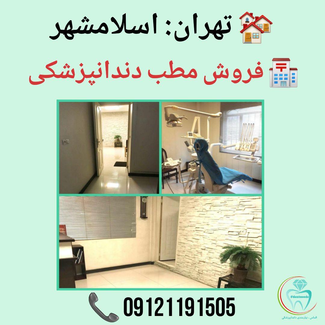 تهران: اسلامشهر، فروش مطب دندانپزشکی