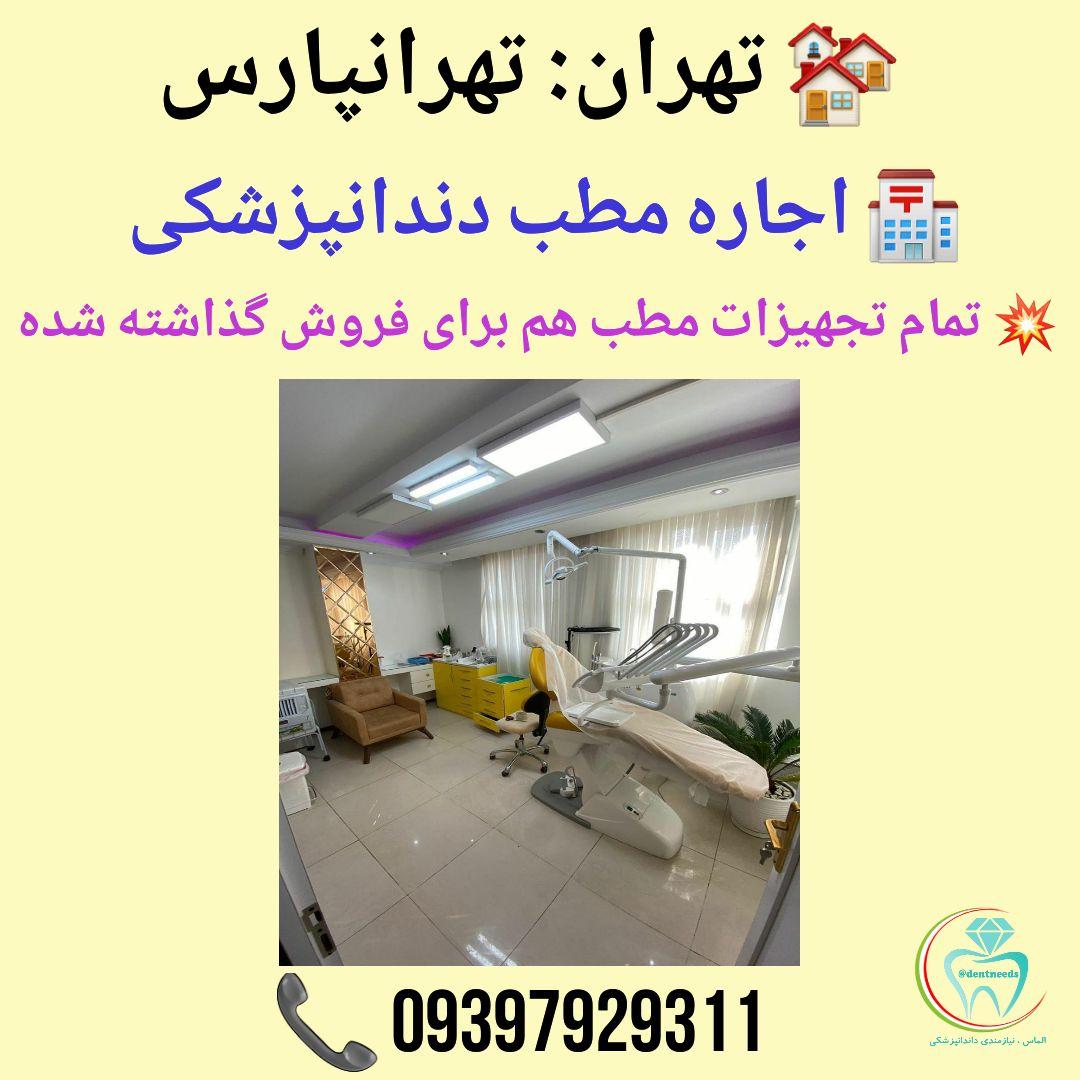 تهران: تهرانپارس، اجاره مطب دندانپزشکی
