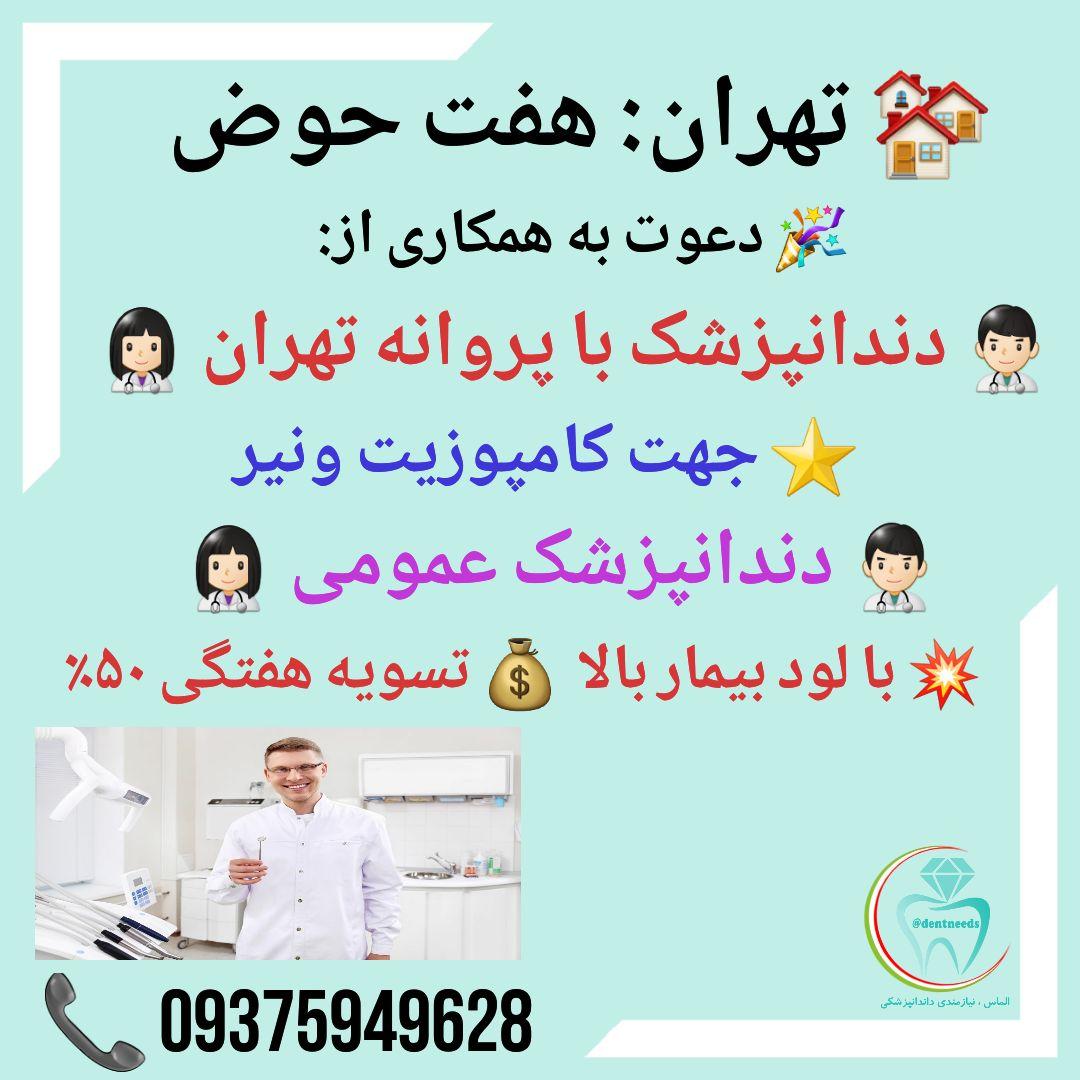 تهران: هفت حوض، دعوت به همکاری از دندانپزشک با پروانه تهران و دندانپزشک عمومی