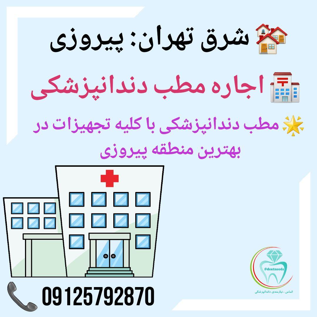 شرق تهران: پیروزی، اجاره مطب دندانپزشکی