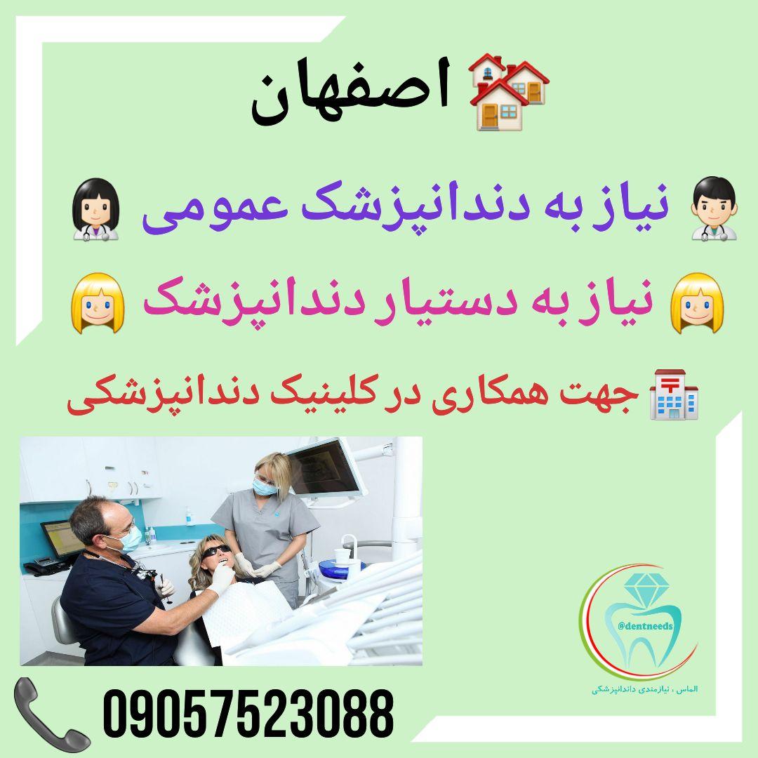 اصفهان، نیاز به دندانپزشک عمومی، دستیار دندانپزشک