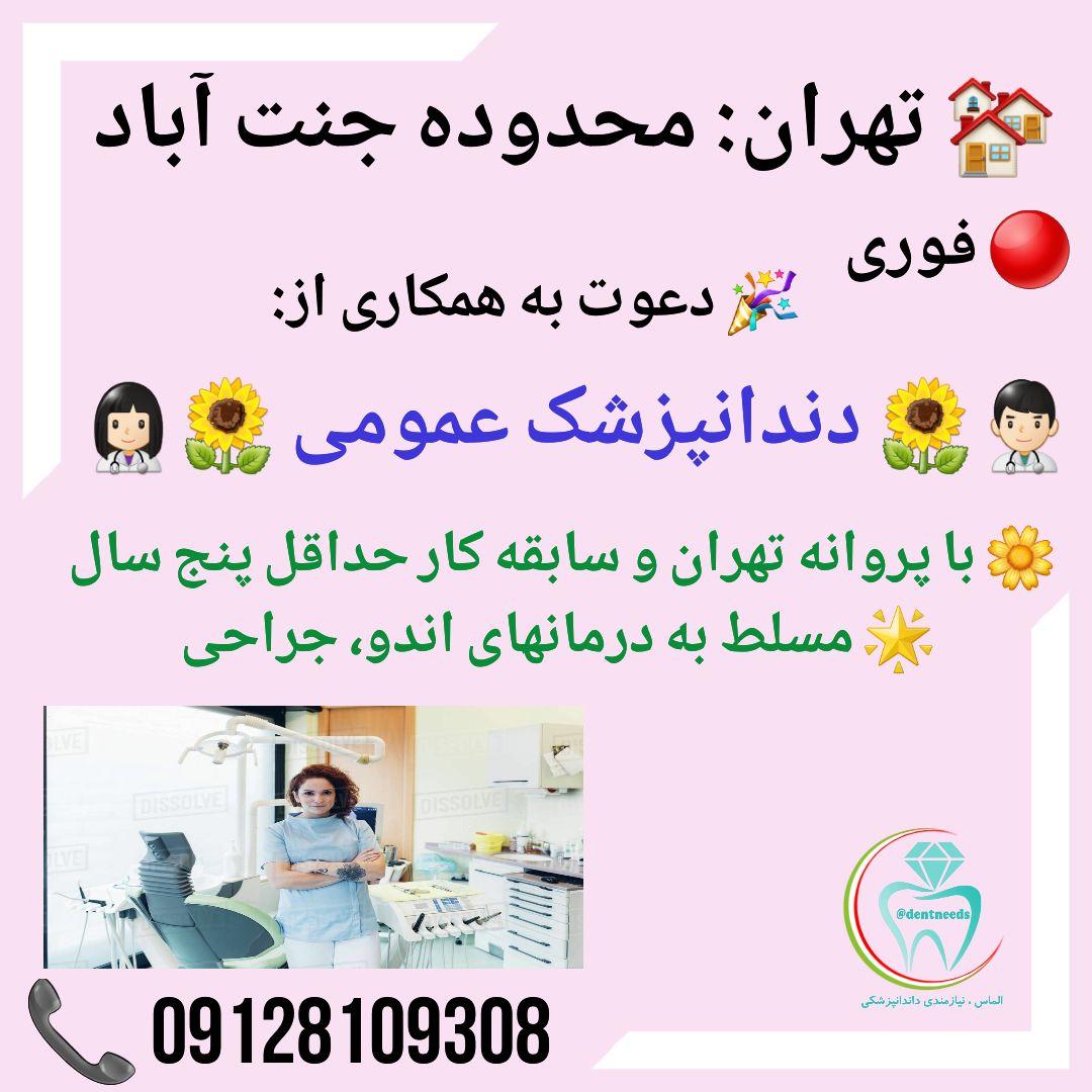 تهران: محدوده جنت آباد، دعوت به همکاری از دندانپزشک عمومی
