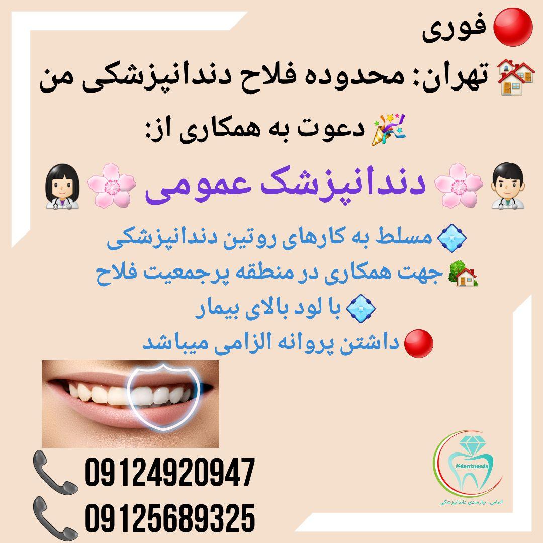 تهران: محدوده فلاح، دندانپزشکی من، دعوت به همکاری از دندانپزشک عمومی