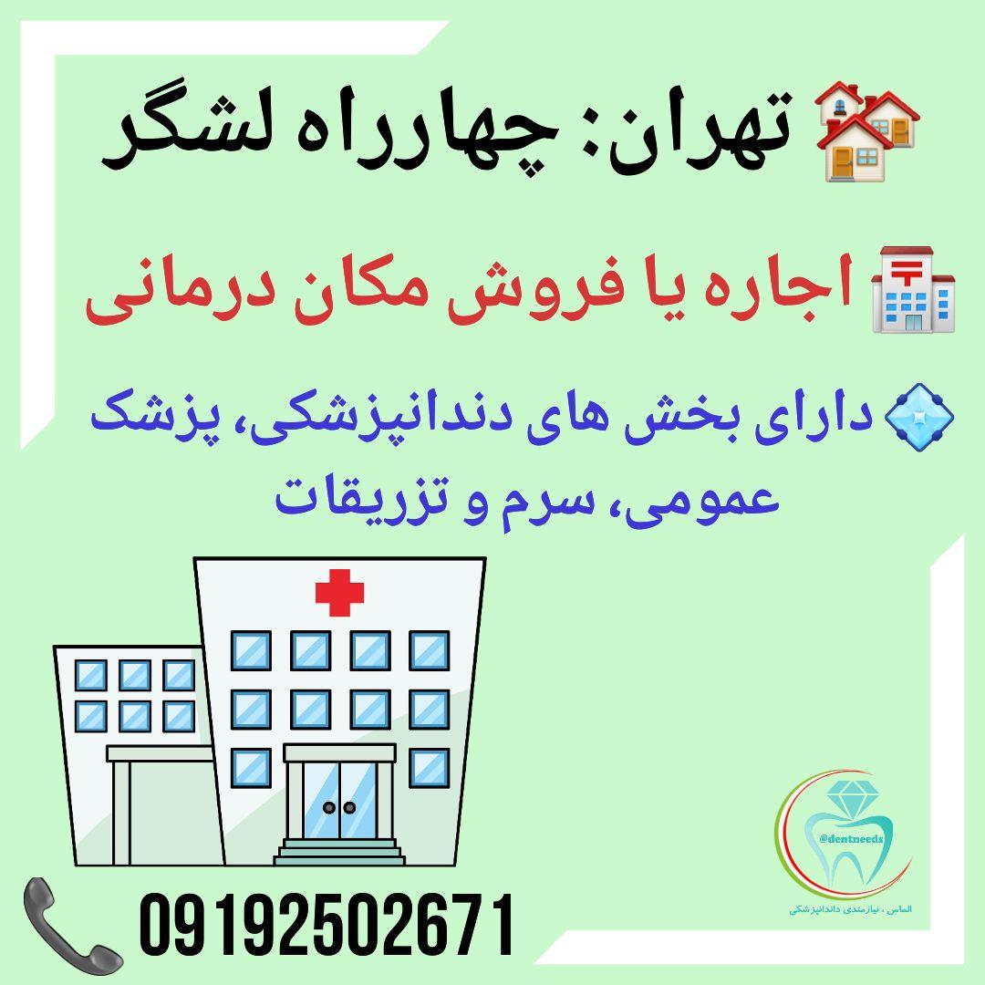 تهران: چهارراه لشگر، اجاره یا فروش مکان درمانی