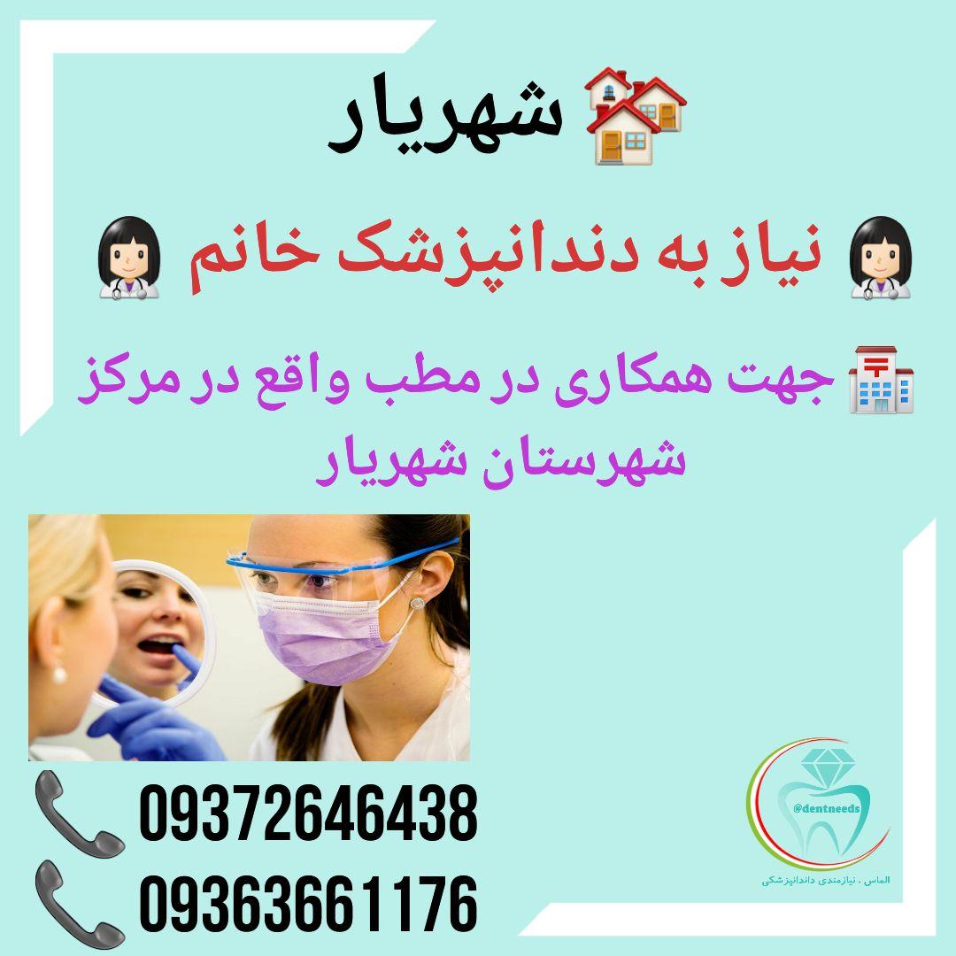 شهریار، نیاز به دندانپزشک خانم
