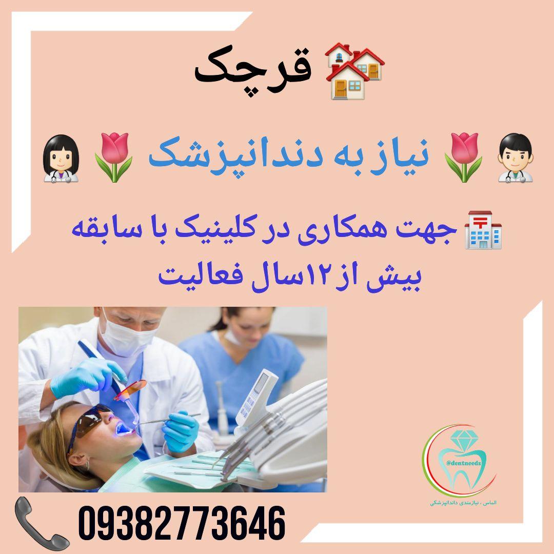 قرچک: نیاز به دندانپزشک