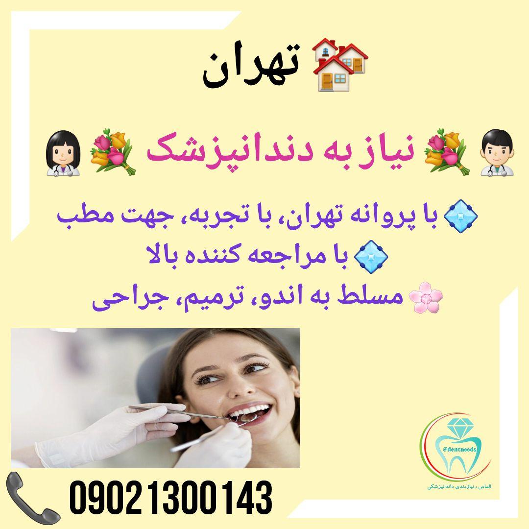تهران، نیاز به دندانپزشک