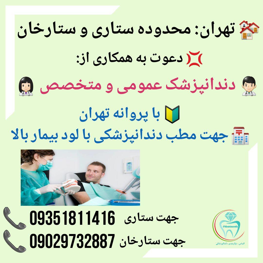 تهران: محدوده ستاری و ستارخان، دعوت به همکاری از دندانپزشک عمومی و متخصص