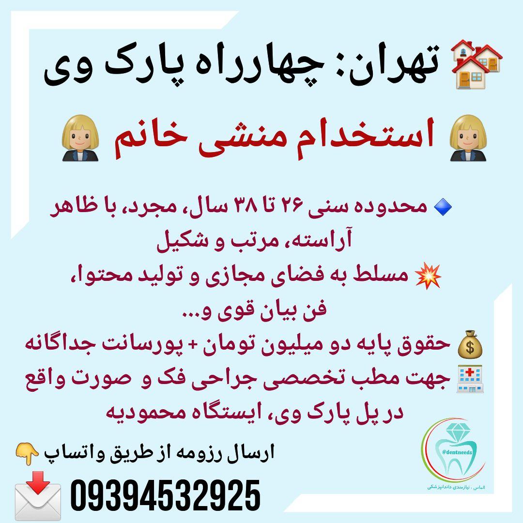 تهران: چهارراه پارک وی، استخدام منشی خانم