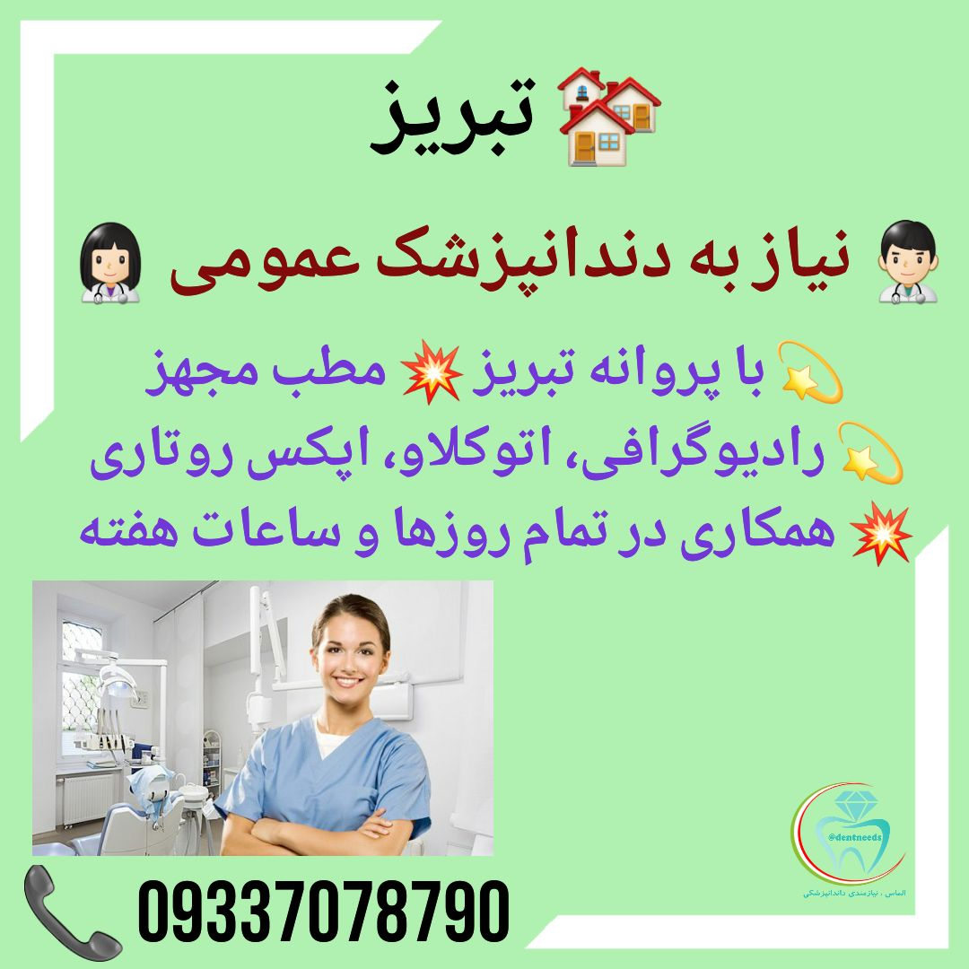 تبریز، نیاز به دندانپزشک عمومی