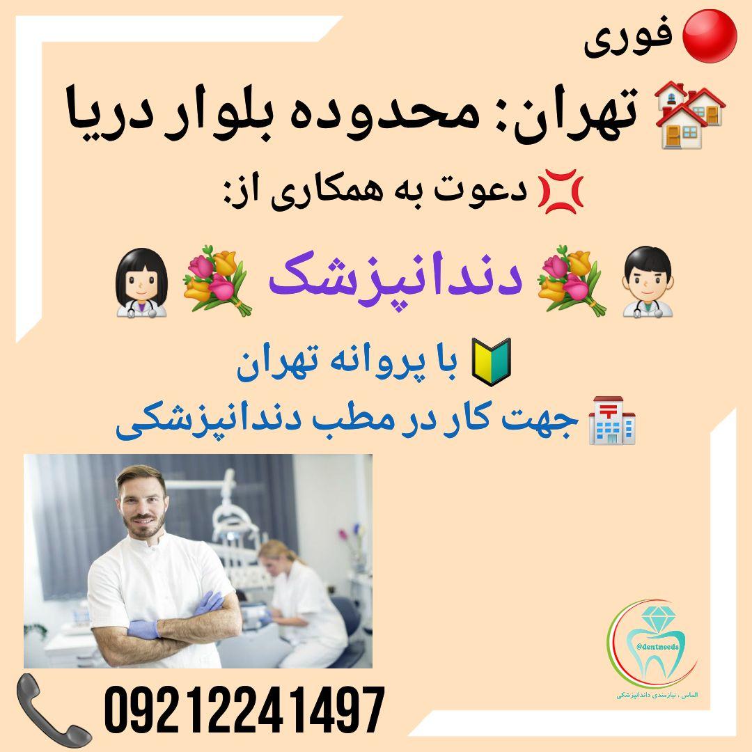 تهران: محدوده بلوار دریا، نیاز به دندانپزشک