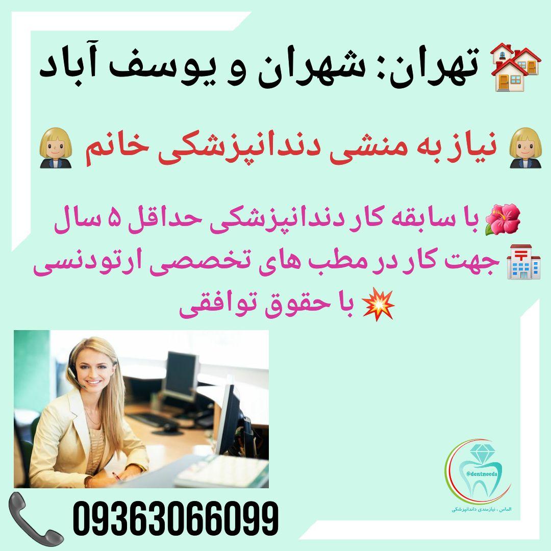 تهران: شهران و یوسف آباد، نیاز به منشی دندانپزشکی خانم