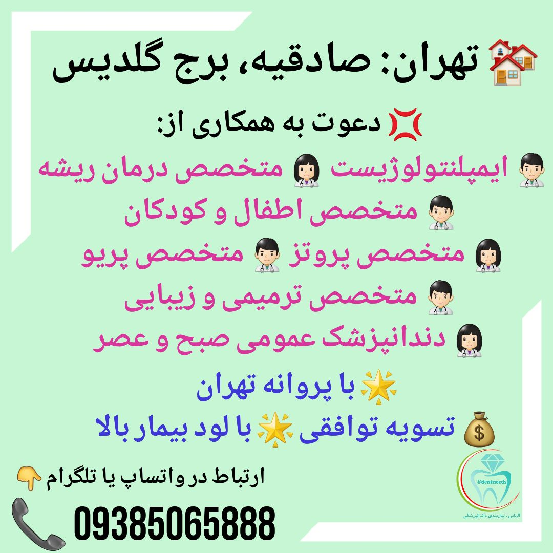 تهران: صادقیه، برج گلدیس، دعوت به همکاری از دندانپزشک خانم وآقا
