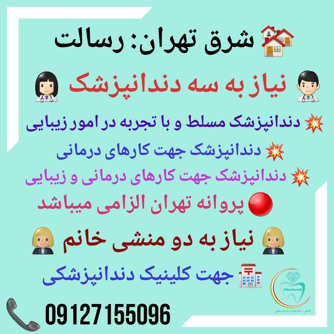 شرق تهران: رسالت، نیاز به سه دندانپزشک، نیاز به دو منشی خانم