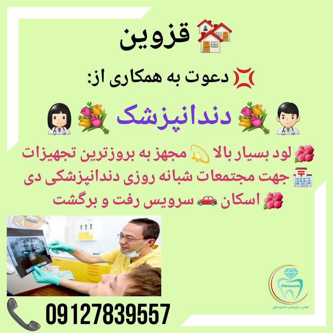 قزوین، دعوت به همکاری از دندانپزشک