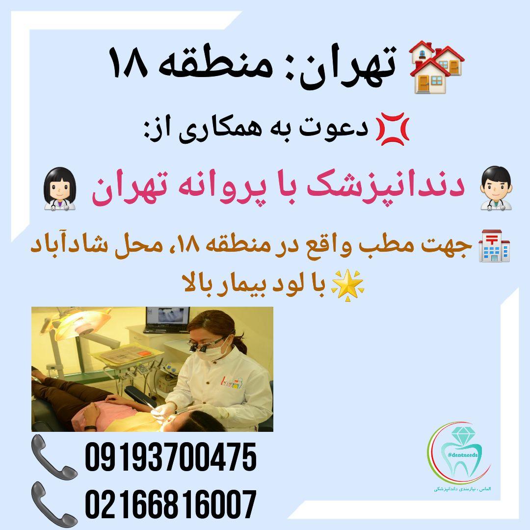 تهران: منطقه ۱۸، دعوت به همکاری از دندانپزشک با پروانه تهران