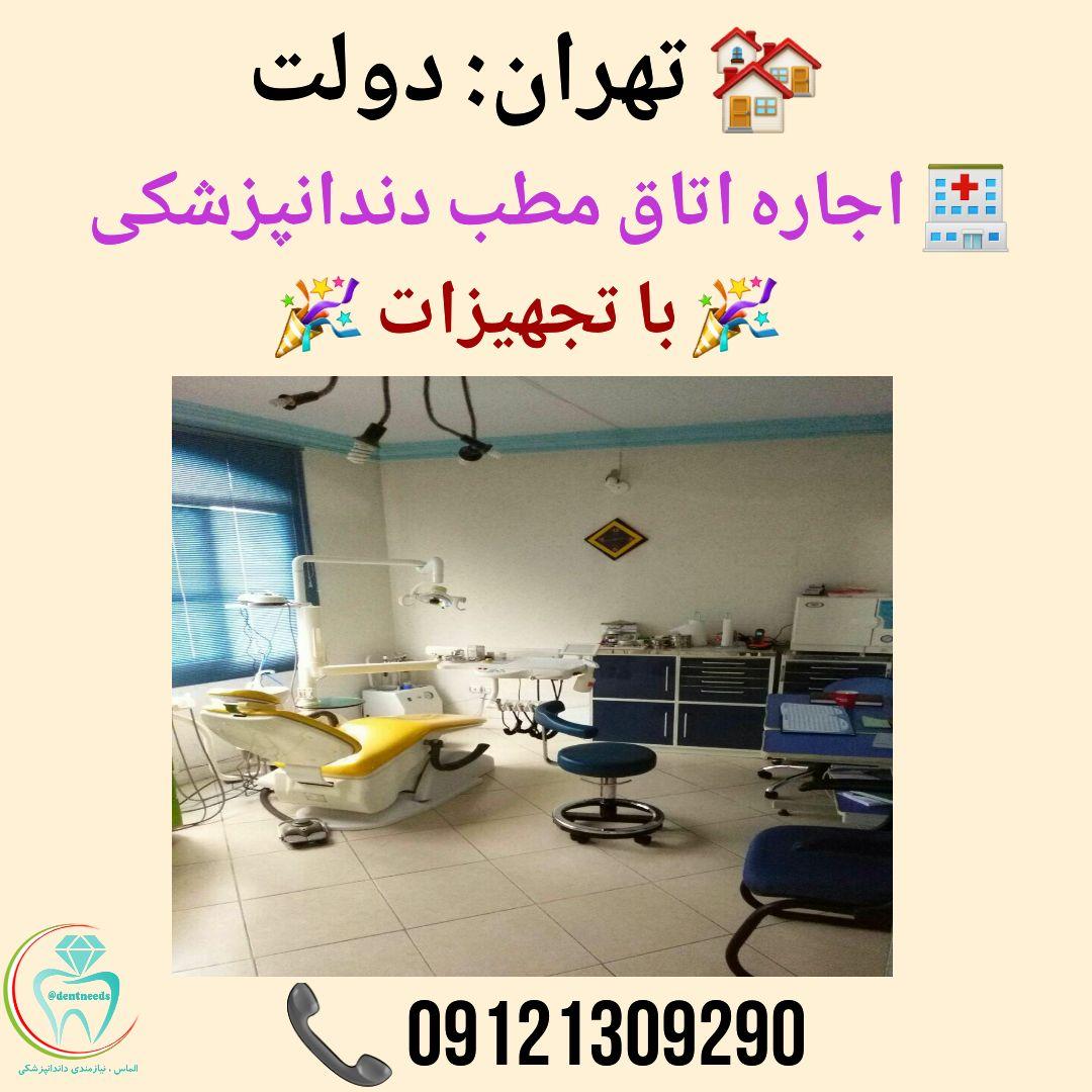 تهران: دولت، اجاره اتاق مطب دندانپزشکی