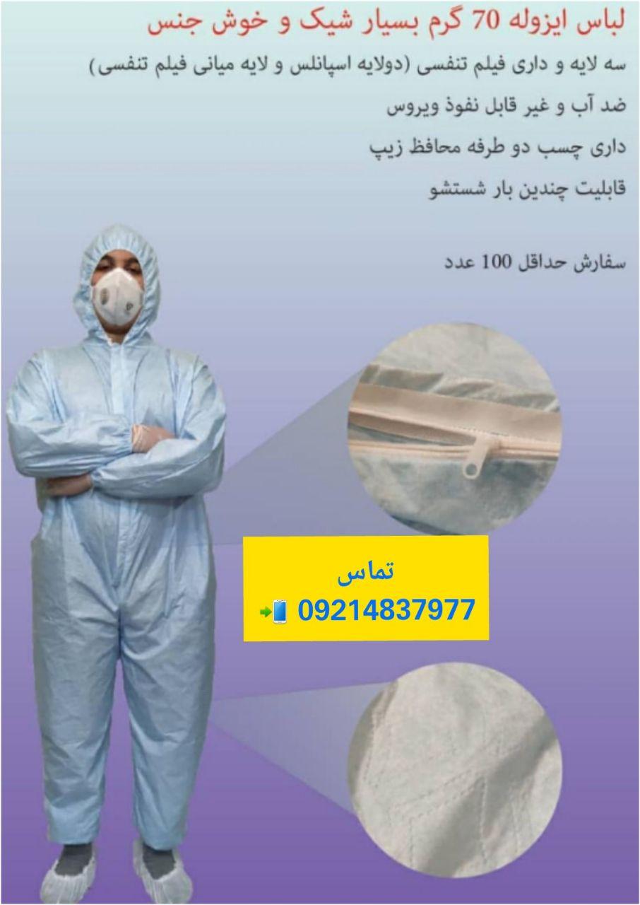 فروش لباس ایزوله با قیمت استثنایی