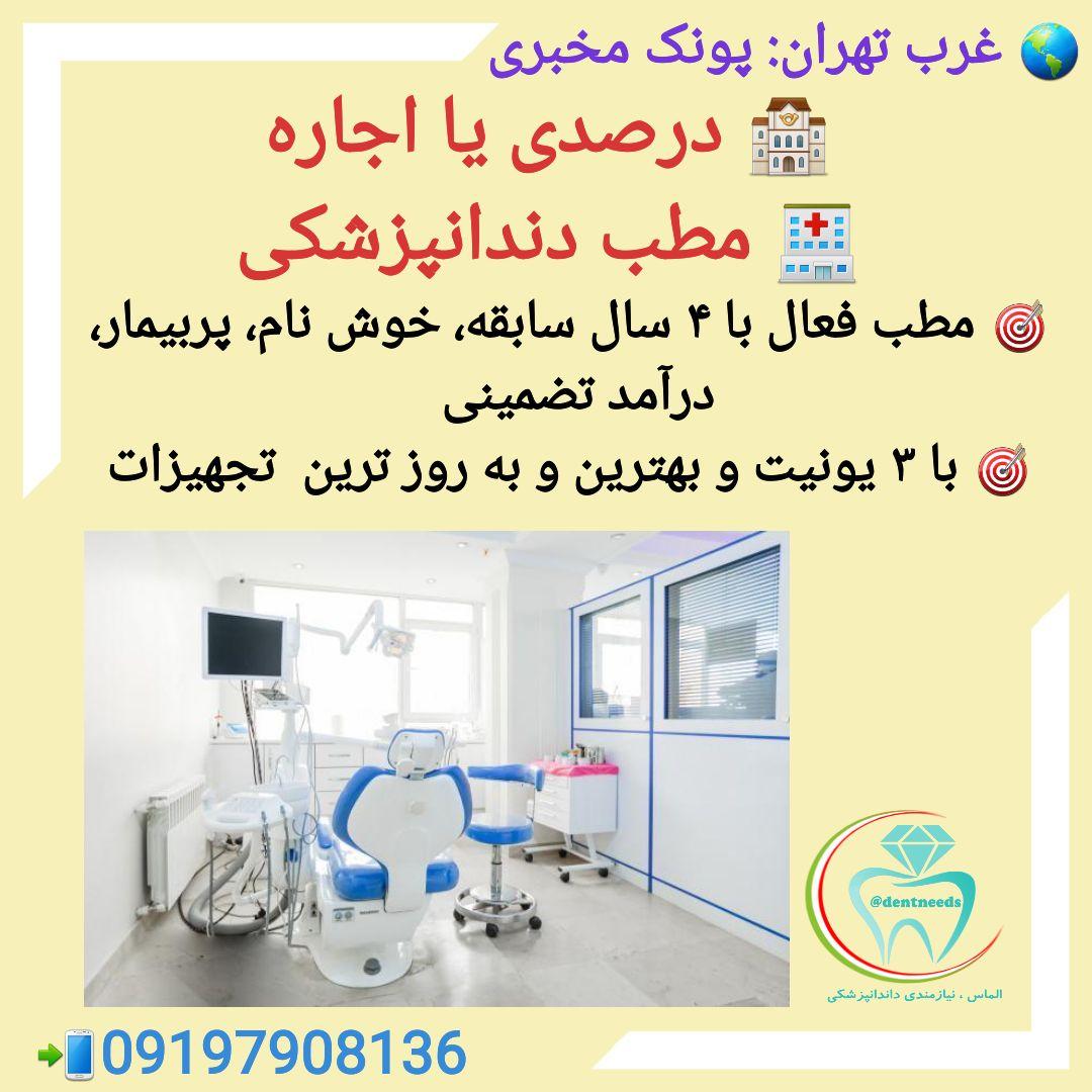 غرب تهران: پونک مخبری، درصدی یا اجاره مطب دندانپزشکی