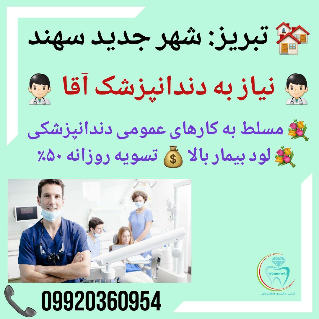 تبریز: شهر جدید سهند، نیاز به دندانپزشک آقا