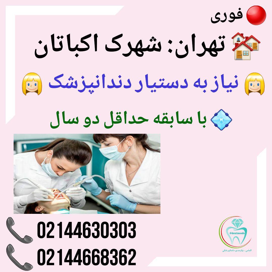 تهران: شهرک اکباتان، نیاز به دستیار دندانپزشک
