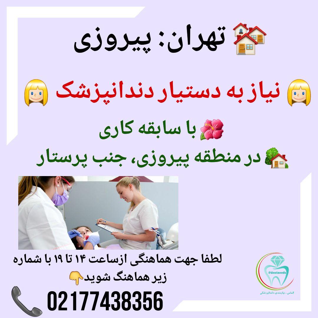 تهران: پیروزی، نیاز به دستیار دندانپزشک پ