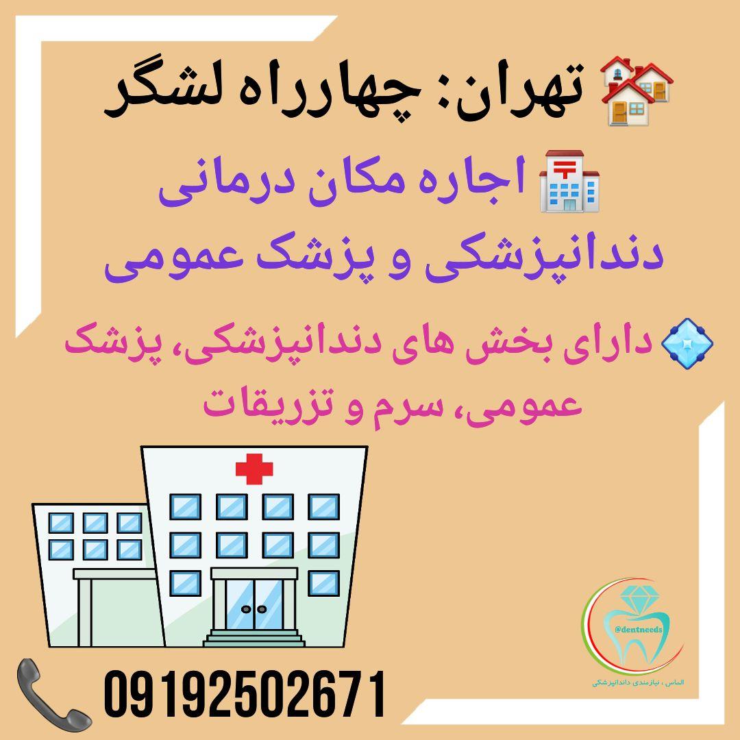 تهران: چهارراه لشگر، اجاره ی مکان درمانی دندانپزشکی و پزشک عمومی