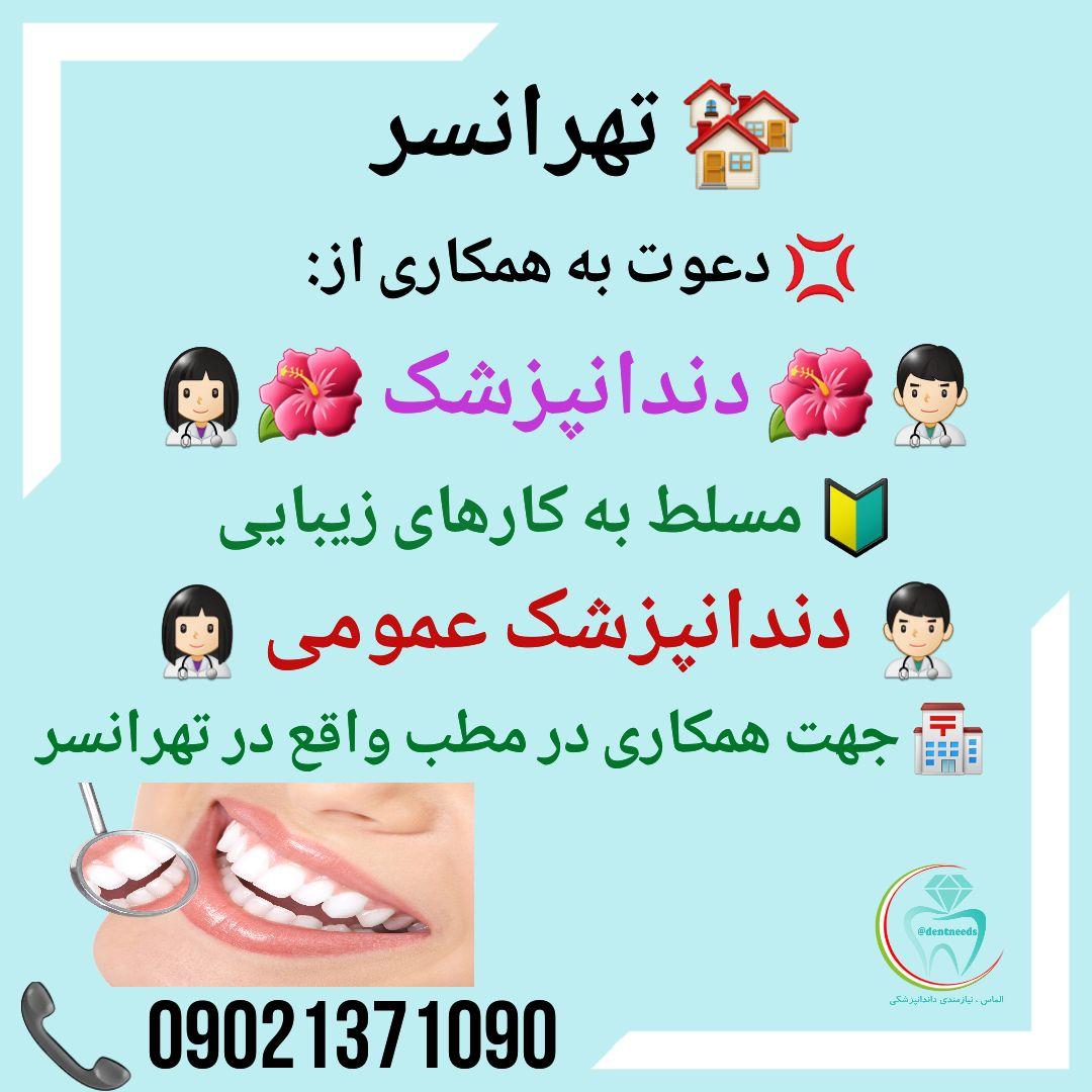 تهرانسر، دعوت به همکاری از دندانپزشک و دندانپزشک عمومی