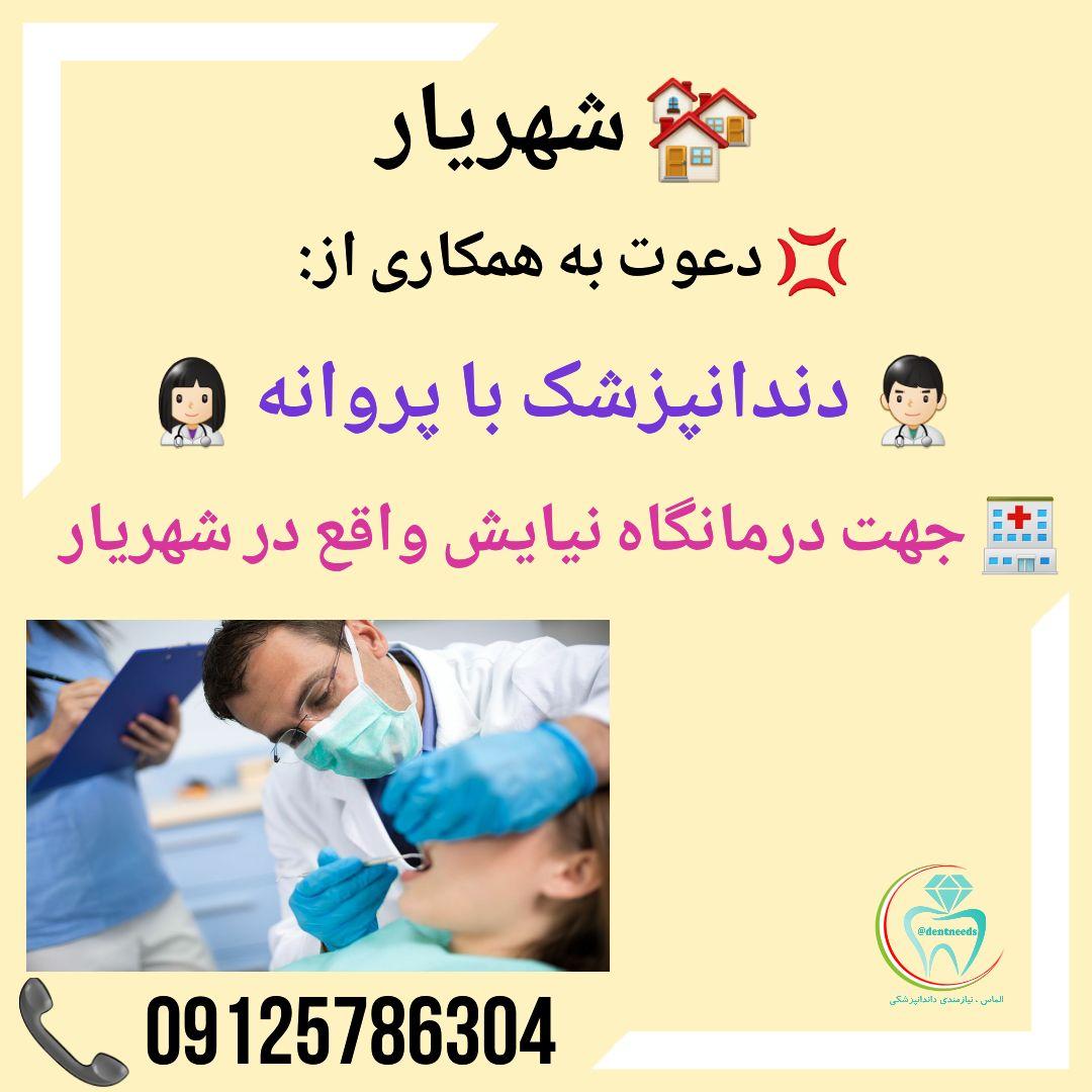 شهریار، دعوت به همکاری از دندانپزشک با پروانه