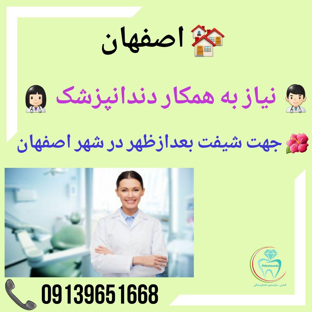 اصفهان، نیاز به همکار دندانپزشک