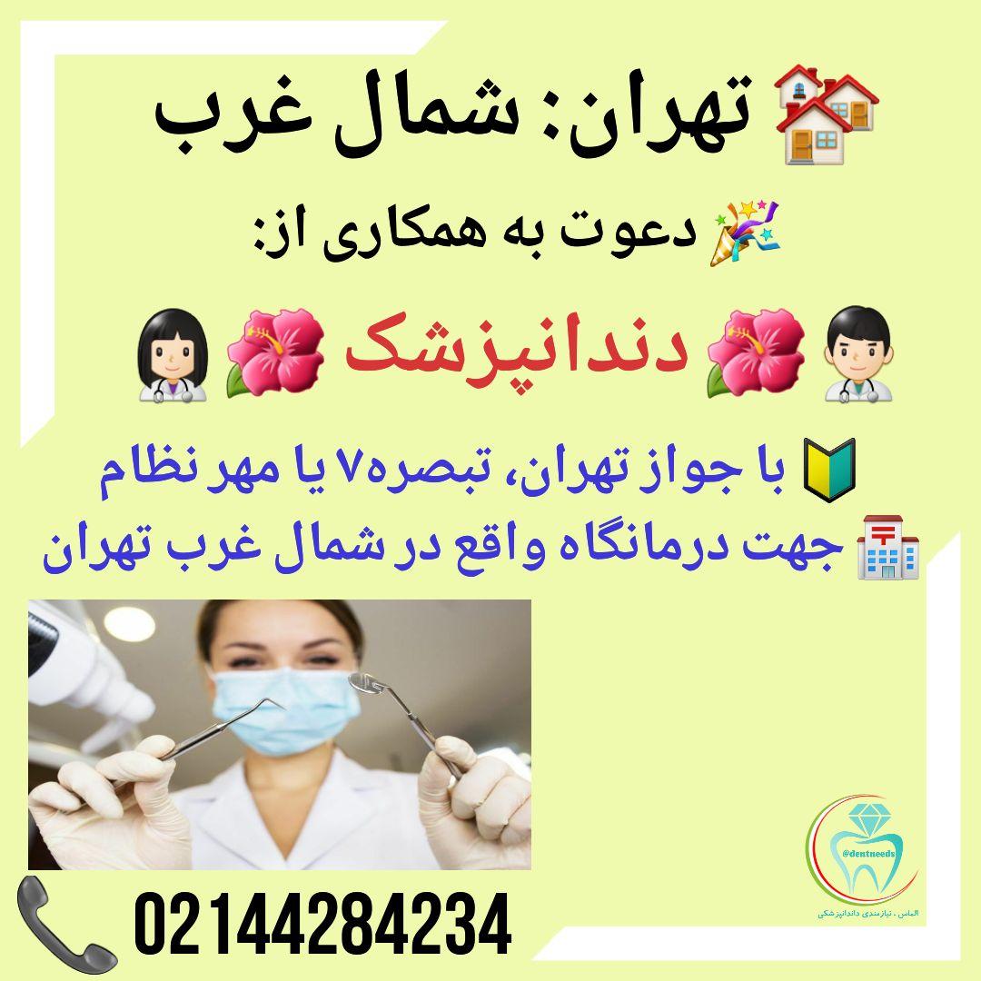تهران: شمال غرب، دعوت به همکاری از دندانپزشک