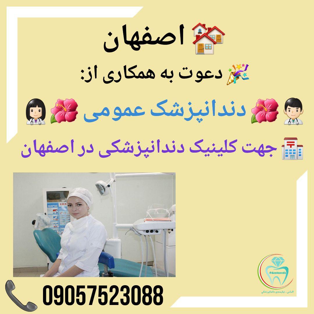 اصفهان، دعوت به همکاری از دندانپزشک عمومی