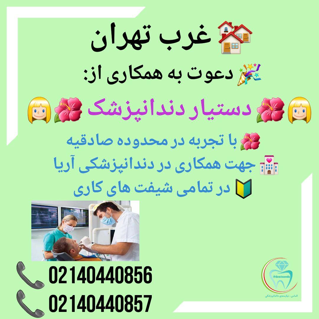 غرب تهران، دعوت به همکاری از دستیار دندانپزشک