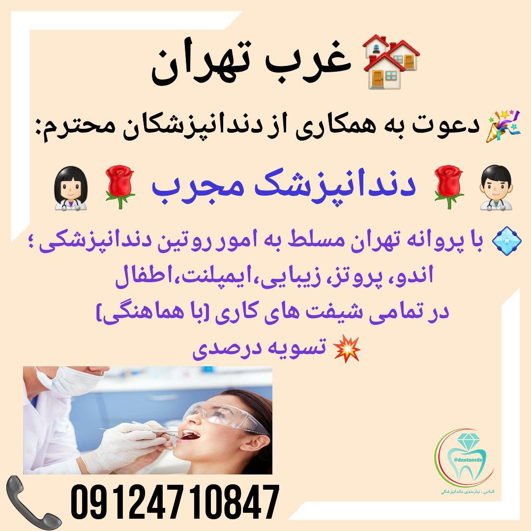 غرب تهران، دعوت به همکاری دندانپزشکان محترم، نیاز به دندانپزشک مجرب