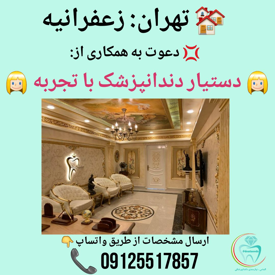 تهران: زعفرانیه، دعوت به همکاری از دستیار دندانپزشک