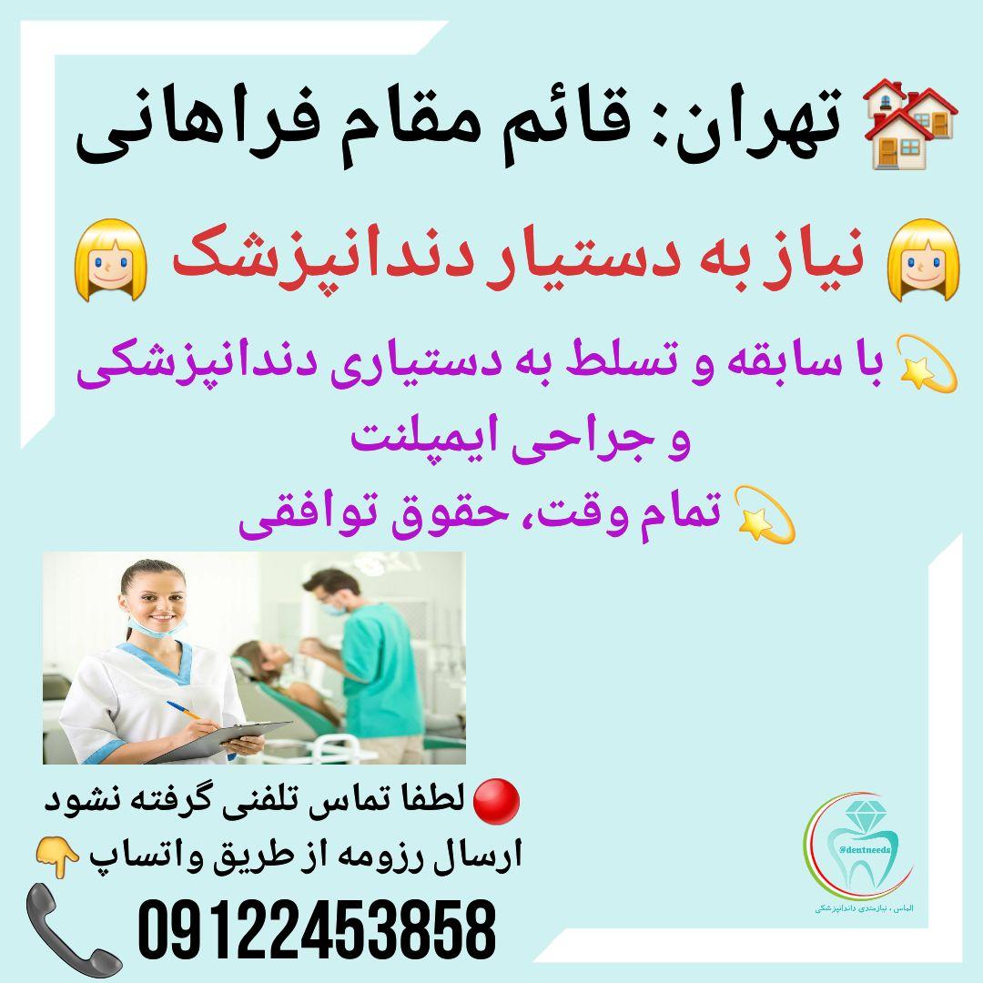 تهران: قائم مقام فراهانی، نیاز به دستیار دندانپزشک