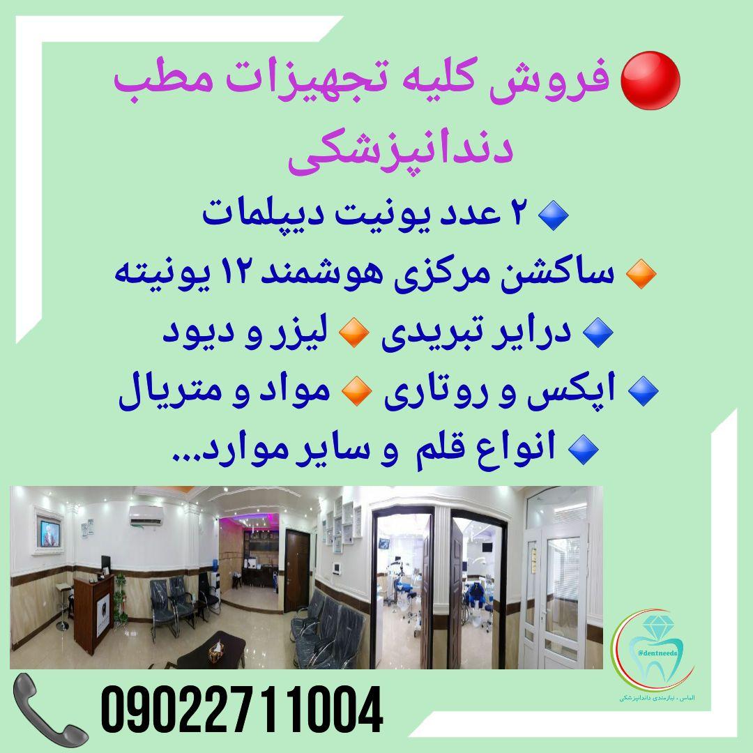 فروش کلیه تجهیزات مطب دندانپزشکی